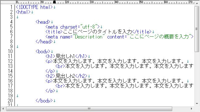 TeraPadで実際にHTMLファイルを開いたイメージ