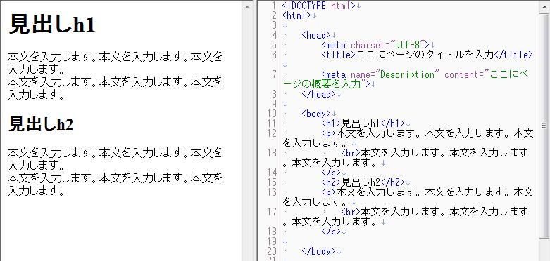 Crescent Eveで実際にHTMLファイルを開いたイメージ