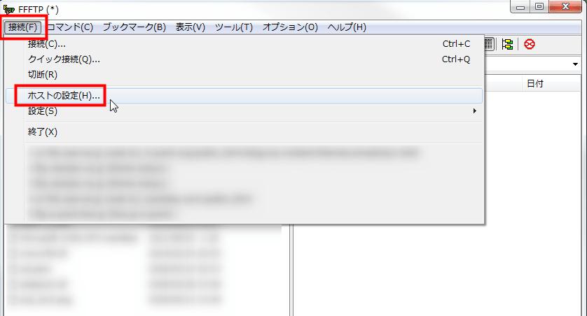 接続→ホストの設定