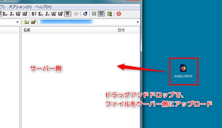 ファイルをサーバーにアップロード