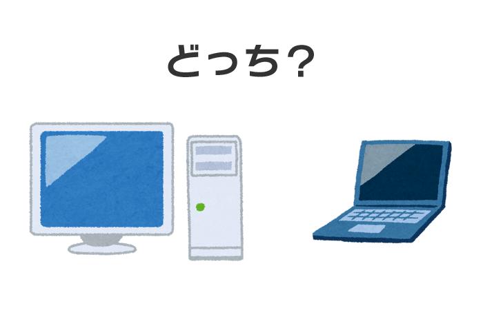 ホームページ作成で使用するパソコンは、デスクトップPC・ノートPCどっちが良い?