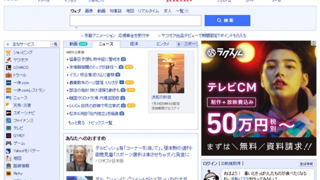 Google ChromeからみたYahoo!JAPAN