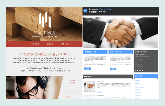 ホームページ作成 ビジネスサイト 作り方