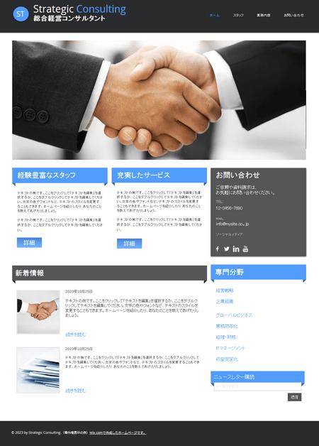 コンサルティング会社ホームページサンプル