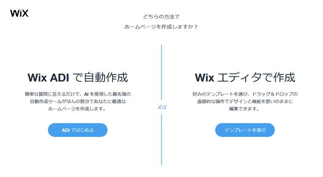 wix 2パターンからホームページ作成