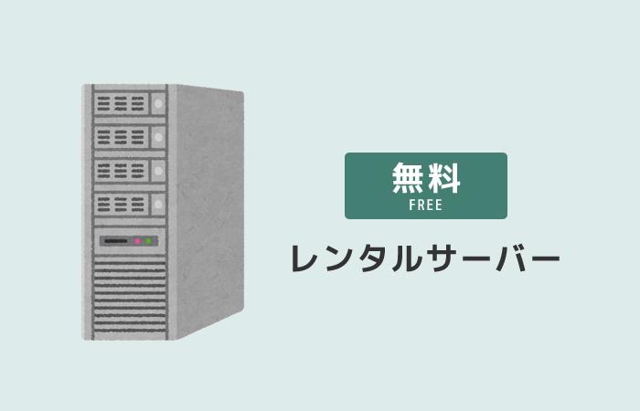 ホームページ 無料 レンタルサーバー