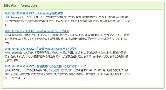 sitemix information