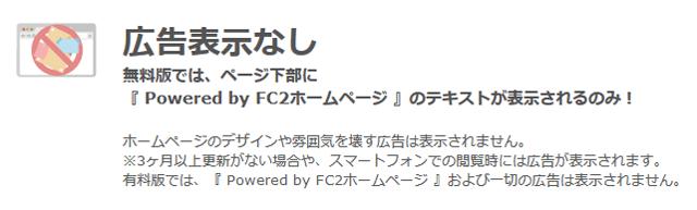 FC2 広告表示なし