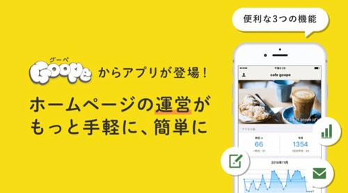 グーペアプリ