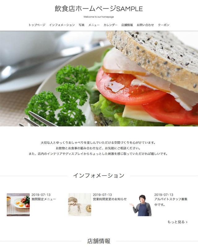 飲食店トップページサンプル