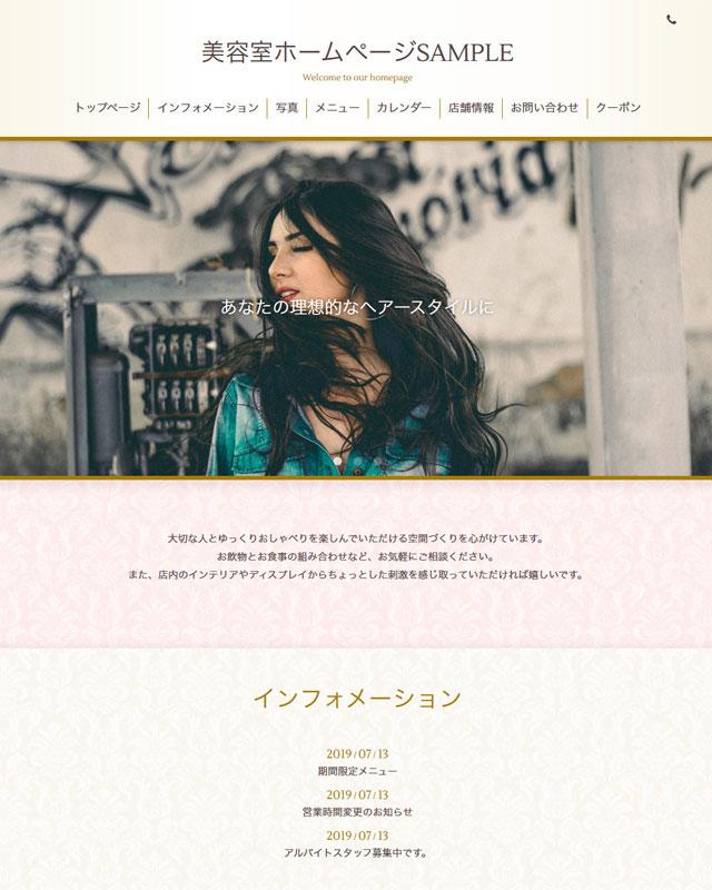 美容室ホームページ トップページ サンプル