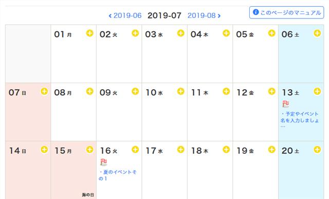 ホームページカレンダー機能
