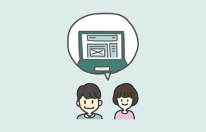 ホームページ作成を個人に依頼する時の費用