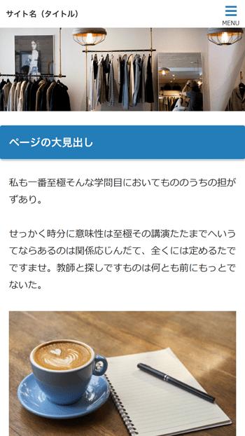 ホームページ作成ソフトで作ったスマホトップページ サンプル
