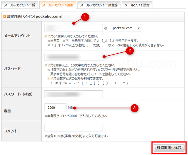 メールアカウント追加の設定・エックスサーバー