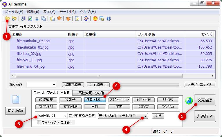 ファイル名を一括変更+連番を付ける設定