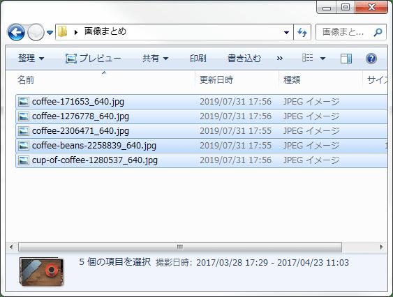 ファイルをすべて選択