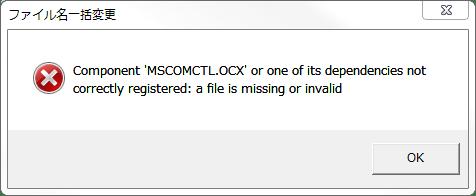 ファイル名一括変更エラーメッセージ