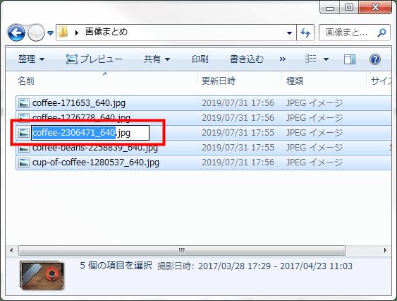 F2でファイル名の変更