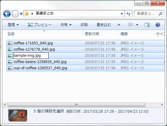 F2でファイル名の入力