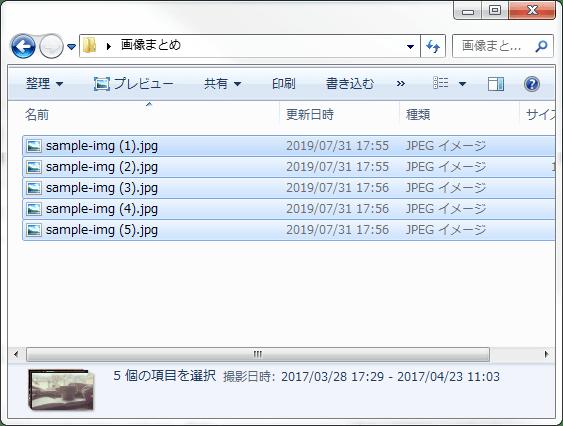 ファイル名が一括変更されて、連番が自動的に入る