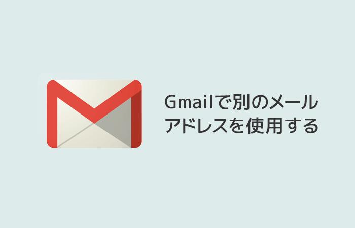 gmail 別のアドレス 送信
