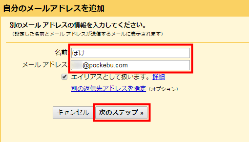 Gmailアドレスを追加