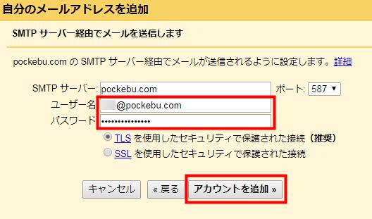 Gmail SMTPサーバーの設定