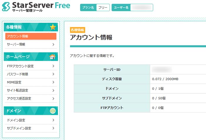 サーバー管理ツール画面