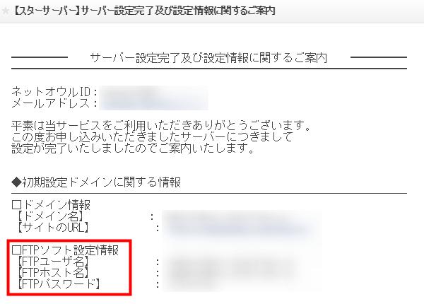 FTPソフト設定情報