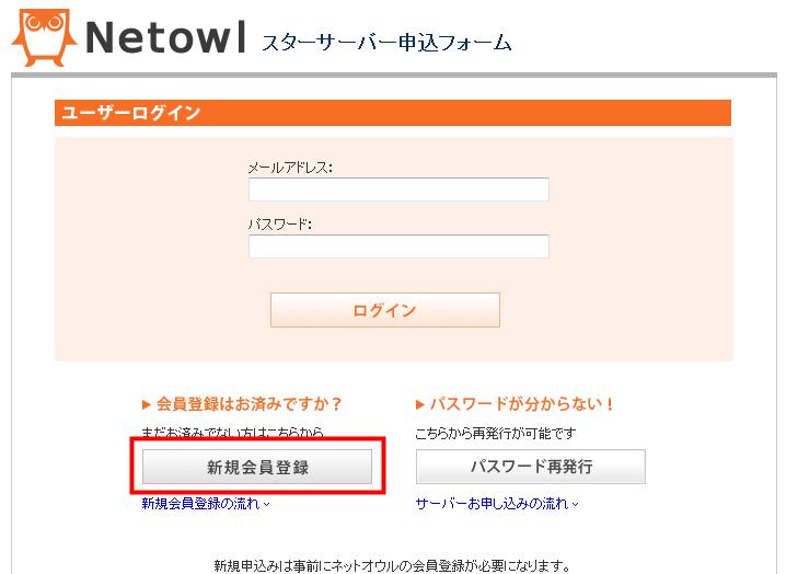 ネットオウル新規会員登録