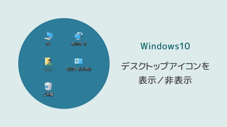 Windows10 デスクトップアイコン 非表示