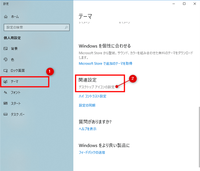 テーマ→関連設定