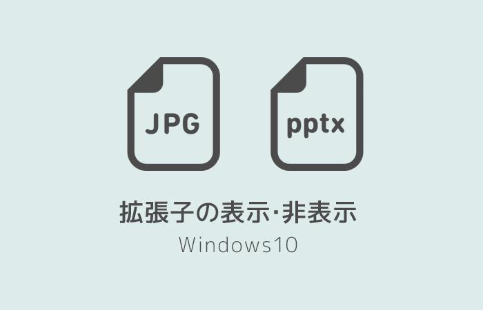 Windows10 ファイルの拡張子 表示