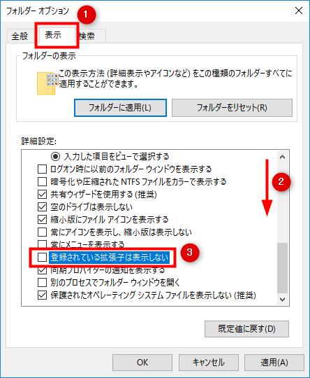 登録されている拡張子は表示しないをクリック
