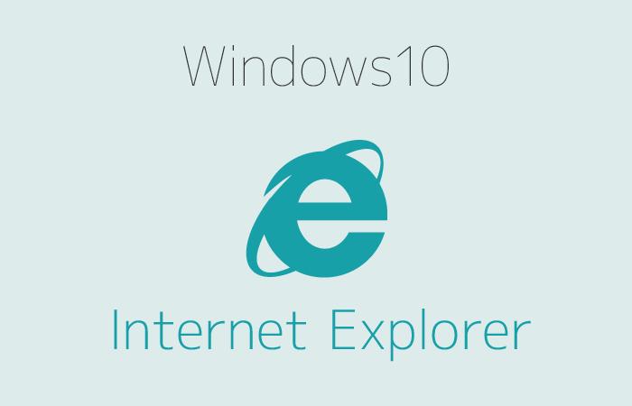 インターネットエクスプローラーwindows10 Internet Explore