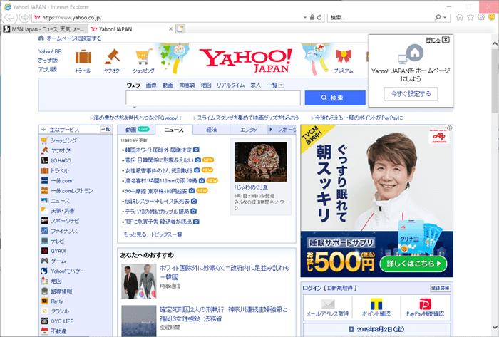Internet Explorerから開いたヤフージャパン