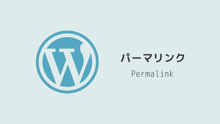 WordPressパーマリンクおすすめ設定