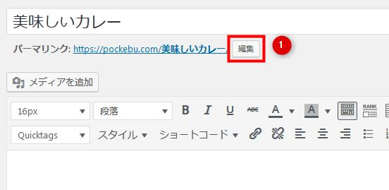 記事パーマリンク編集