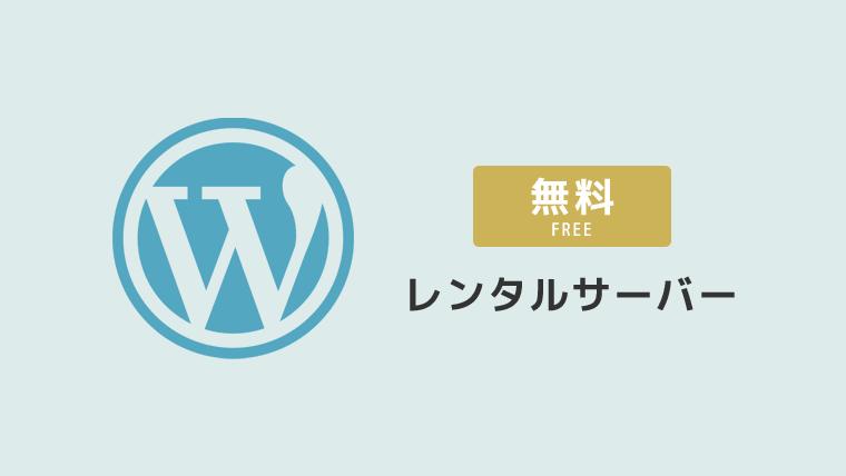 WordPress 無料 サーバー