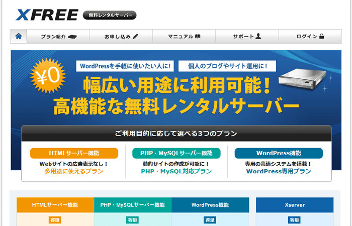 XFREE WordPress 使い方