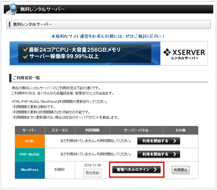 xfree管理パネルログイン