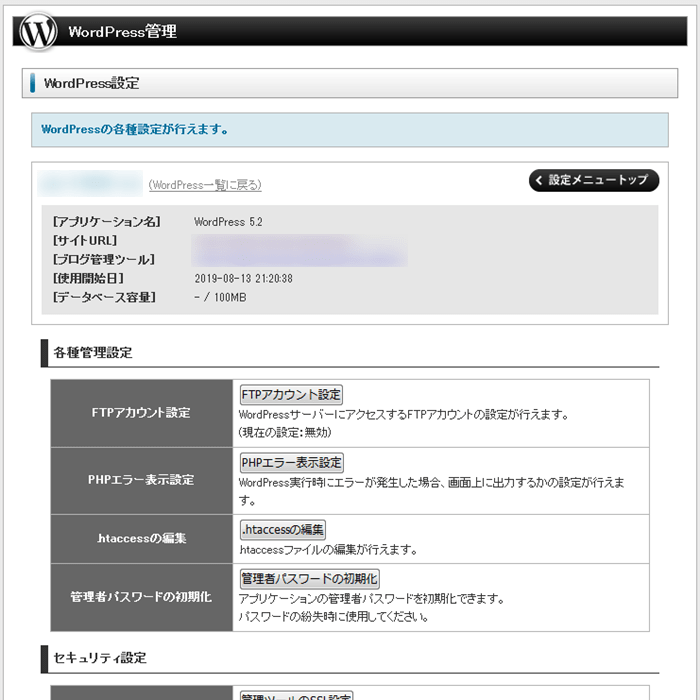 WordPress各種設定画面