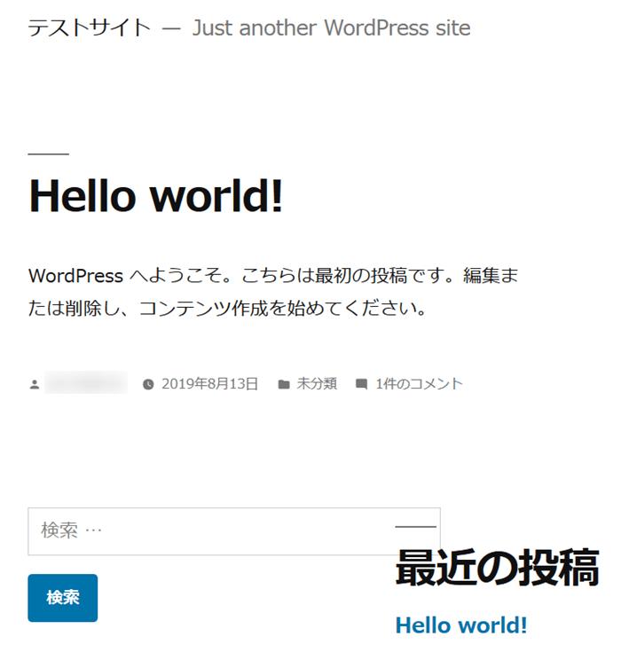 WordPressテストぶろぐ