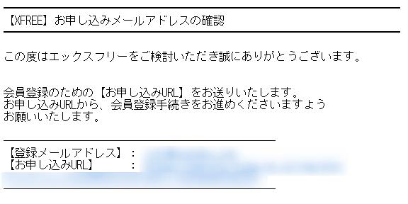 xfreeお申し込みメールアドレスの確認