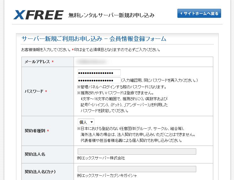 会員情報登録フォーム