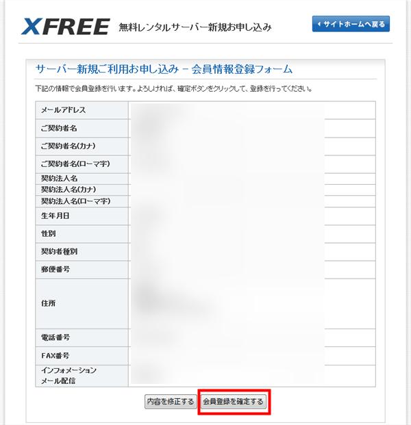 会員情報登録、確認画面