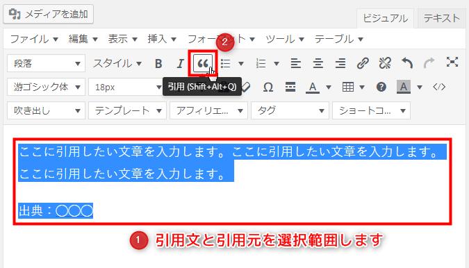 引用文と引用元を選択範囲し、引用タグをクリック