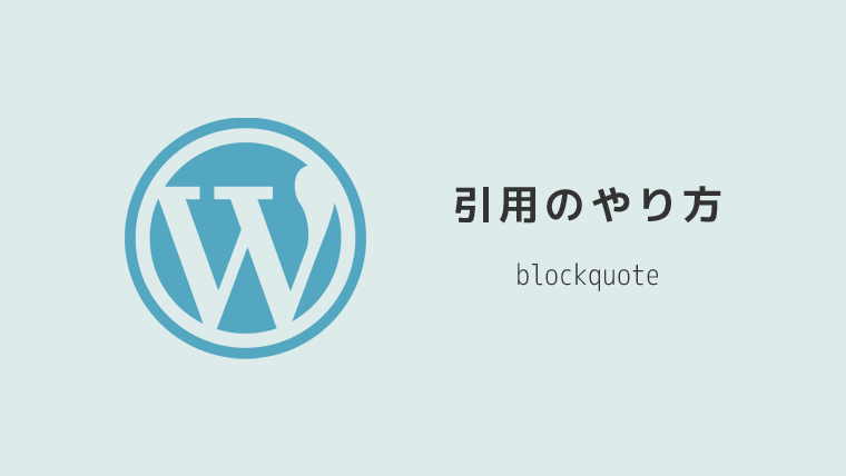 WordPress 引用