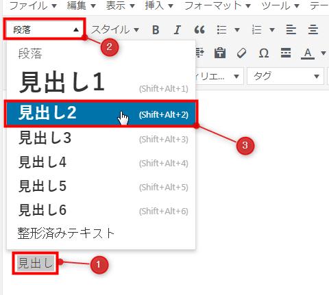 段落→見出しで使用